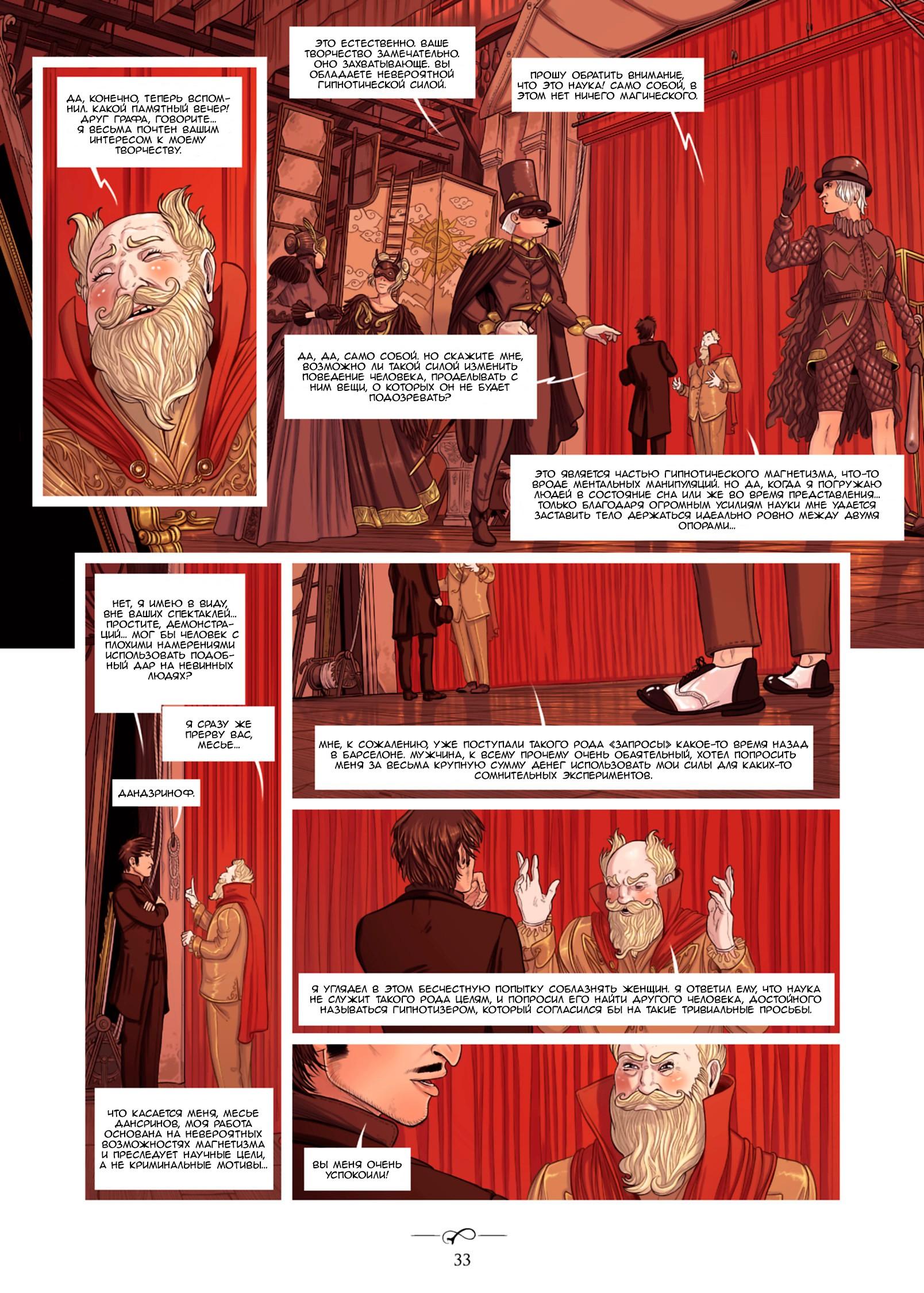 https://ru.mangadogs.com/comics/pic6/61/42109/1804918/1584343024653.jpg Page 33