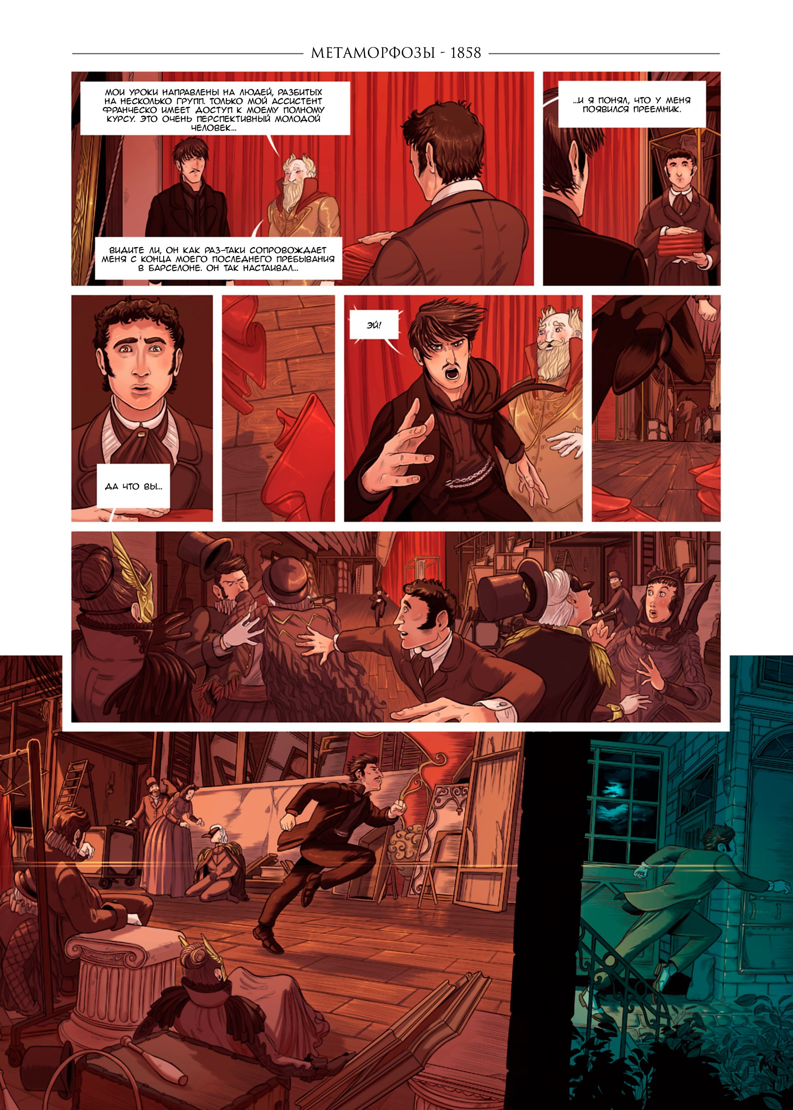https://ru.mangadogs.com/comics/pic6/61/42109/1804918/1584343025848.jpg Page 34