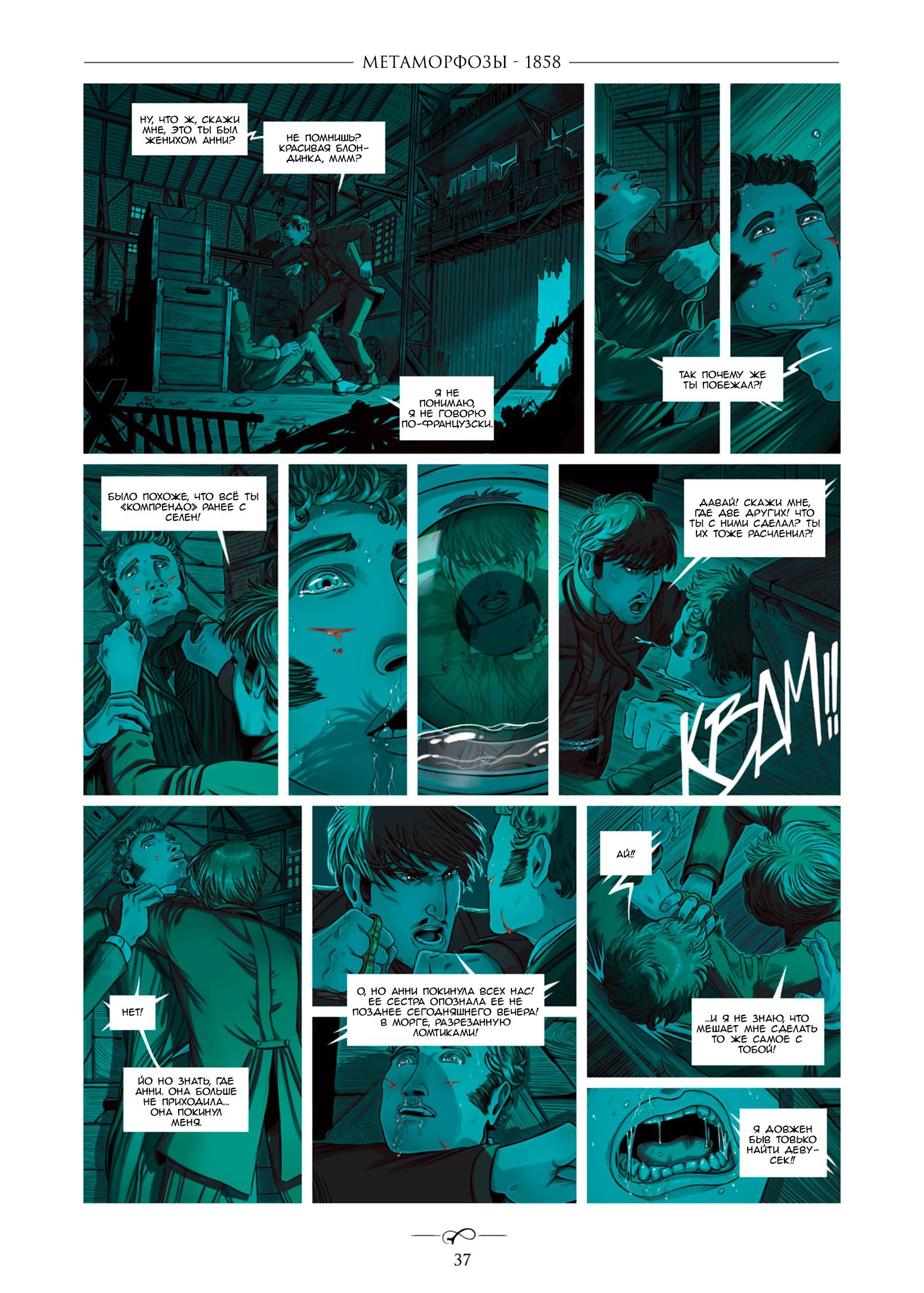 https://ru.mangadogs.com/comics/pic6/61/42109/1804918/1584343029319.jpg Page 37