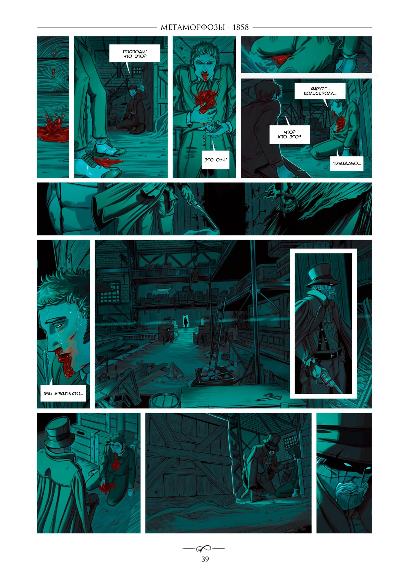 https://ru.mangadogs.com/comics/pic6/61/42109/1804918/1584343031167.jpg Page 39
