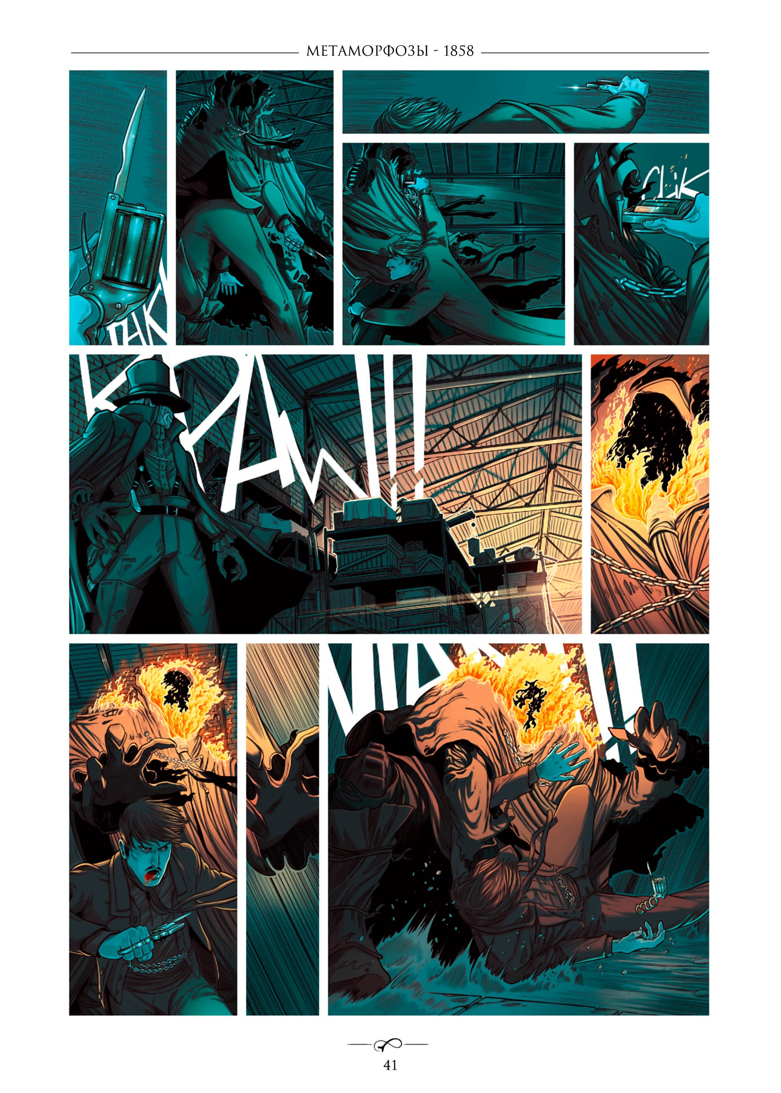 https://ru.mangadogs.com/comics/pic6/61/42109/1804918/1584343034136.jpg Page 41