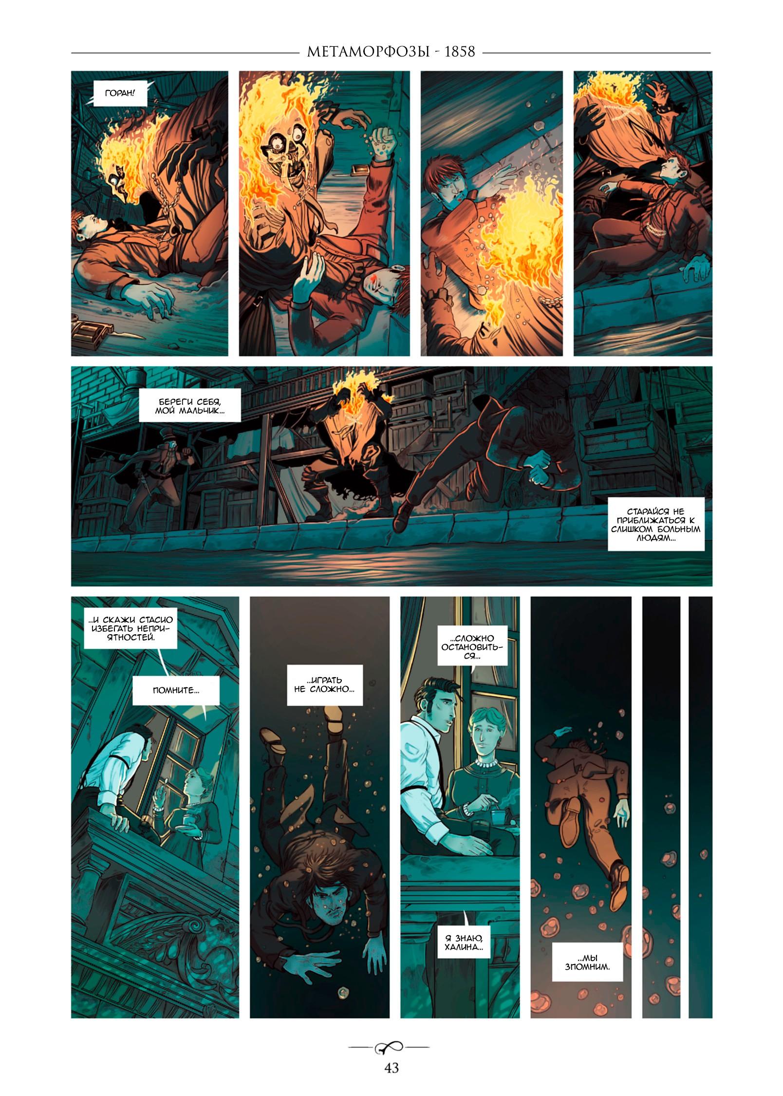 https://ru.mangadogs.com/comics/pic6/61/42109/1804918/1584343036341.jpg Page 43