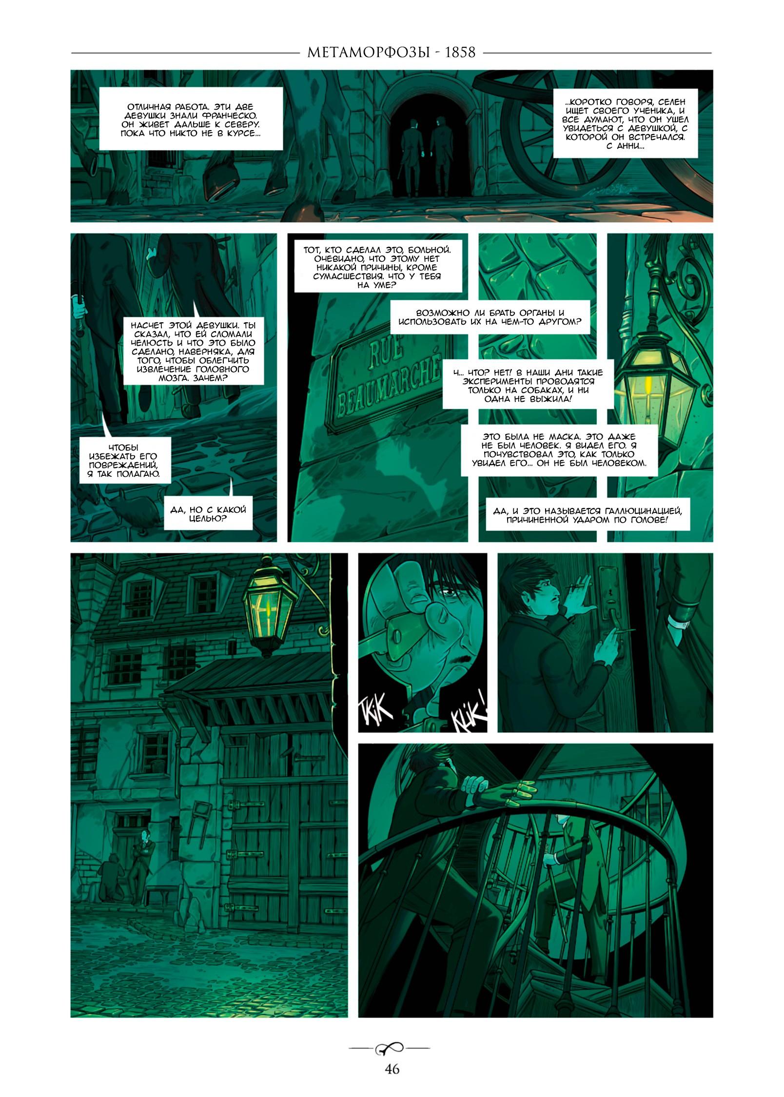 https://ru.mangadogs.com/comics/pic6/61/42109/1804918/1584343040831.jpg Page 46