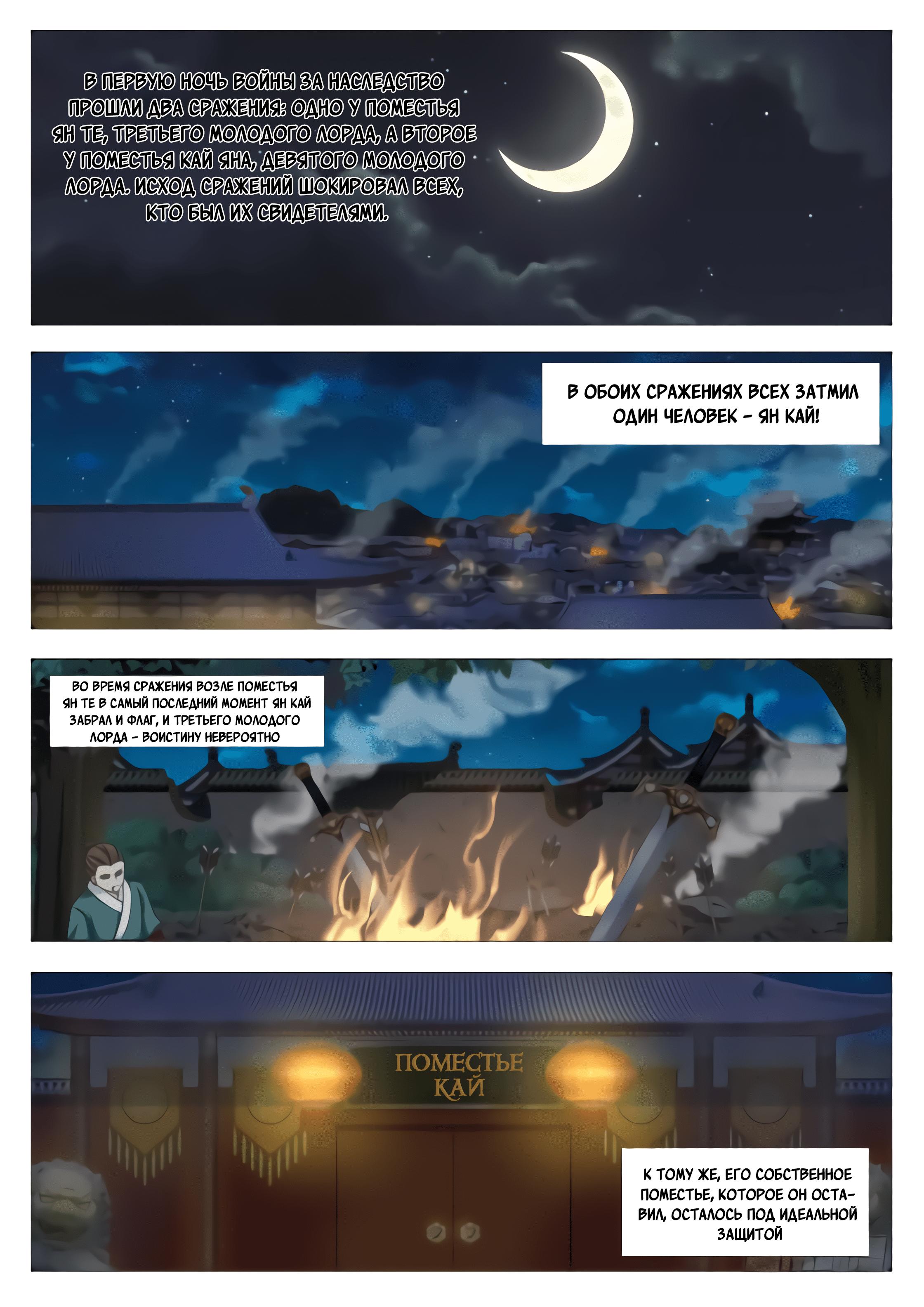 https://ru.mangadogs.com/comics/pic6/7/33735/1672875/1577552300982.png Page 2