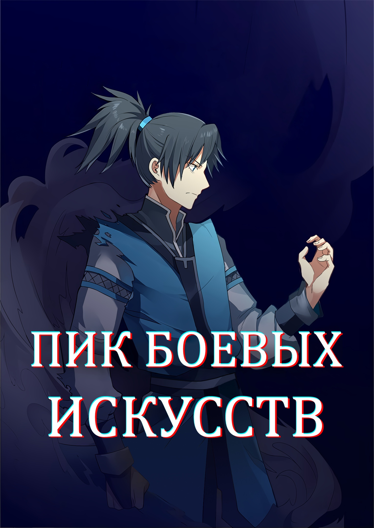 https://ru.mangadogs.com/comics/pic6/7/33735/1801733/1583550011154.jpg Page 1