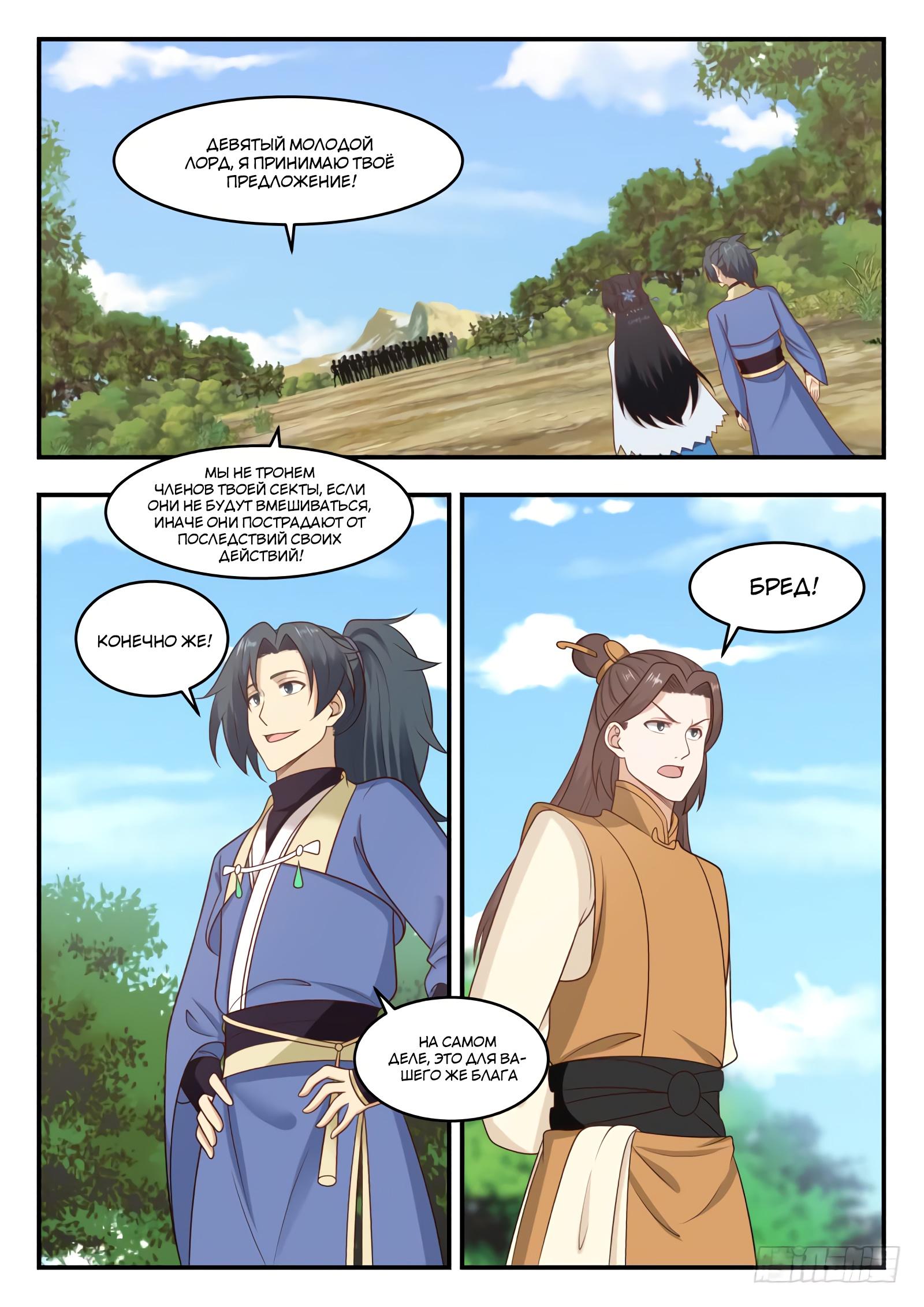 https://ru.mangadogs.com/comics/pic6/7/33735/1801734/1583550018821.jpg Page 2