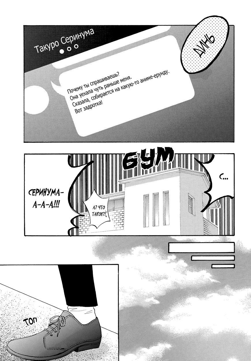 https://ru.mangadogs.com/comics/pic6/9/21129/1829217/1589928954856.jpg Page 38